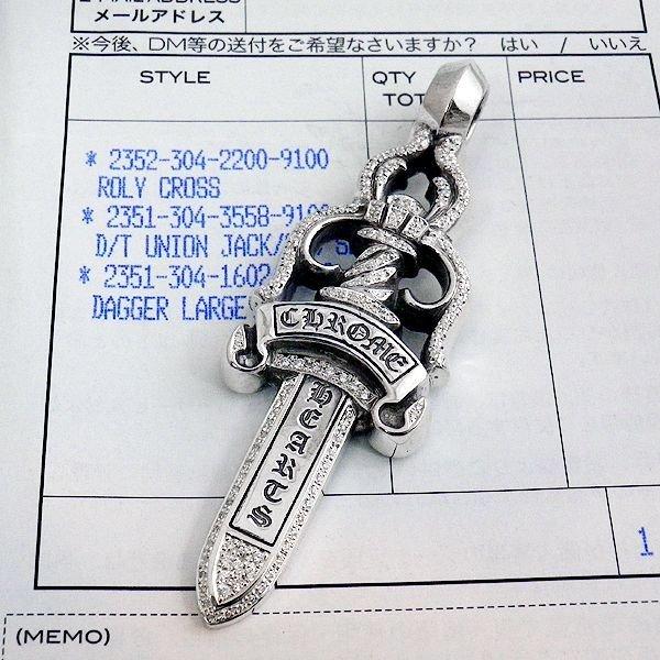 画像1: クロムハーツ ラージダガー ダイヤ