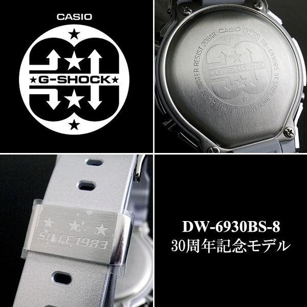 画像2: G-SHOCK カスタム 30周年記念 限定 レアモデル DW6930BS-8DR