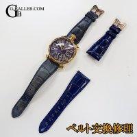 ガガミラノ ベルト 交換 ガガ時計 ベルト取付 加工