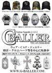 おとこのブランドHEROS2014年7月号に掲載がされているG-BALLERアイテムをどうぞご覧ください。