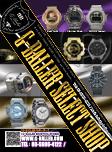 411(フォーダブワン)2012年7月号に、GボーラーのG-SHOCKカスタムをはじめ、ルミノックス、ニクソン等、人気ブランド腕時計が掲載されております。