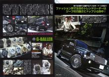 アメ車マガジン2013年11月号に掲載がされているアイテムをご紹介。