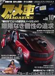 アメ車マガジン2014年10月号掲載アイテムをご紹介。