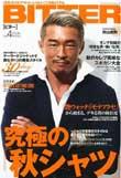 有名格闘家の秋山選手が表紙の人気ファッション雑誌BITTER VOL4に特集が組まれたG-BALLERを御紹介致します。