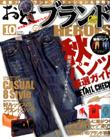 おとこのブランドHEROS2013年10月号に掲載がされているG-BALLERアイテムをどうぞご覧ください。