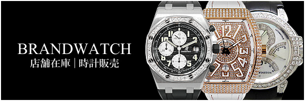 東京G-BALLERでは、アフターダイヤ時計の店頭販売や大阪を含め全国に配送をしております。