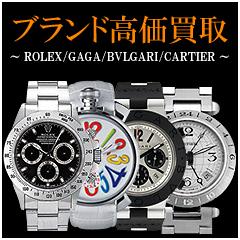 ロレックスやガガミラノ、ブルガリ、カルティエ等のブランド時計を高価買取致します。