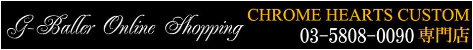 """クロムハーツ ダイヤ カスタム専門店""""G-BALLER/Gボーラーにようこそ!CHROME HEARTSに、ダイヤモンドやサファイア等をカスタムしております。"""
