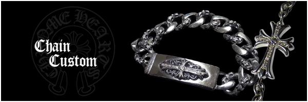 クロムハーツのウォレットチェーンやクリップ、キーチェーンにダイヤモンドをセッティングする、クロムハーツダイヤをご提供していおります。