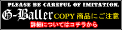 G-Baller(Gボーラー)では、高級志向の方のGショックカスタムをご提供しております。