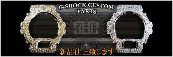G-SHOCKカスタム新品仕上げ 修理はコチラ