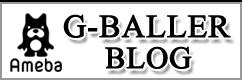 G-BALLERのアメーバブログはコチラをクリック!