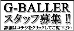 G-BALLERでの求人はコチラをクリックしてご覧ください