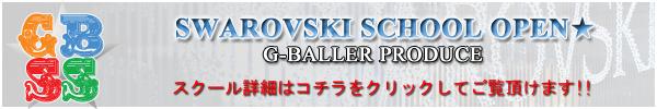 スワロ デコ スクール 東京 G-BALLER