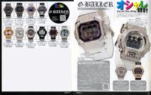 おとこのブランド2013年2月号に、G-BALLERが特集されております。