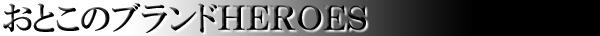 おとこのブランドHEROES2014年6月号に掲載がされている、G-BALLERのダイヤアイテムをどうぞご覧ください