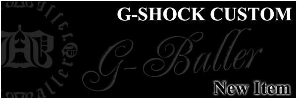 G-SHOCKカスタム 新作シリーズはコチラをクリック