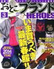 おとこのブランドHEROS2013年12月号に掲載がされているG-BALLERアイテムをどうぞご覧ください。
