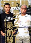 オラオラ系ファッションのバイブルとなるSOUL JAPAN5月号に、G-BALLERの人気アイテムが取材を受けております。G-SHOCKカスタム、クロムハーツダイヤ、スワロフスキーCAP等、人気アイテムが数多く掲載!