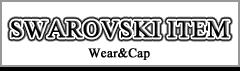 スワロフスキーのキャップやTシャツ等、数多く取り扱っております。
