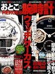 おとこの腕時計HEROES2016年12月号掲載アイテムをご紹介