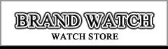 ブランド腕時計の正規品販売はコチラをクリック