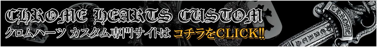 クロムハーツアフターダイヤ専門店 G-BALLER