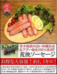紅アグーソーセージ 沖縄県産 100%使用