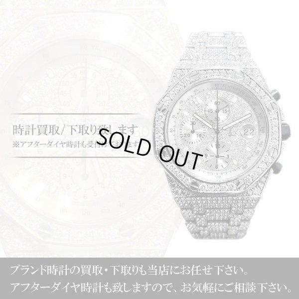 シャネルJ12のアフターダイヤ時計も買取可能です。