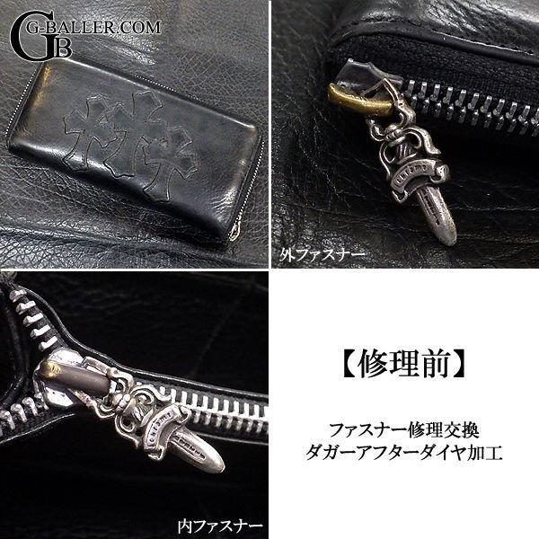 画像5: クロムハーツ財布修理 ダガー ダイヤモンドカスタム