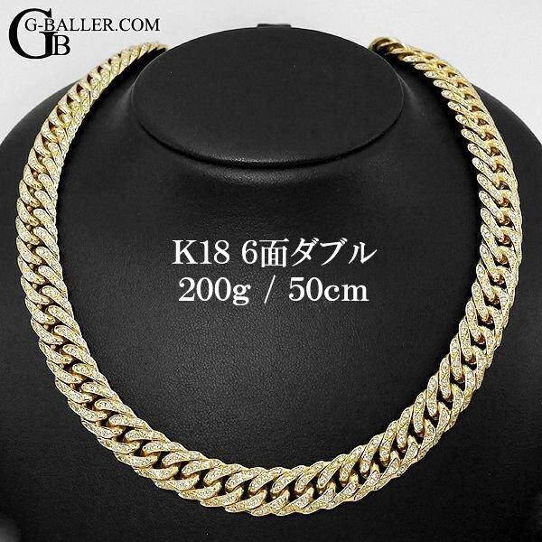 画像1: K18 喜平ネックレス ダイヤ 200g 6面ダブル 60cm/50cm