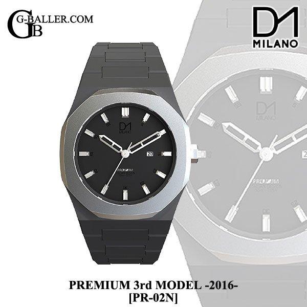 D1ミラノ プレミアサードモデル PR-02N
