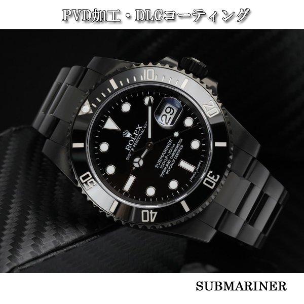 画像1: ROLEX SUBMARINER BLACK PVD/DLC.ロレックス サブマリーナ ブラックPVD加工/DLCコーティング