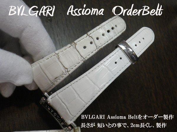 画像1: 時計 革 ベルト 交換 オーダーメイド製作 アショーマ