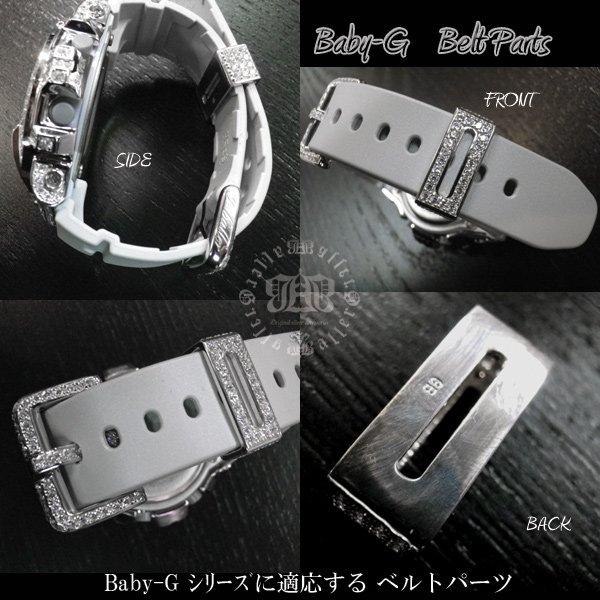 画像2: BABY-G・G-SHOCKmini ベルトパーツ ベルトループ 遊環 最高級品 カスタムウォッチ