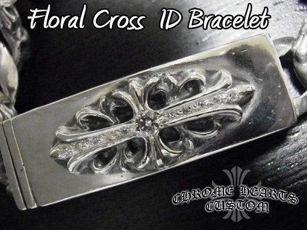 画像1: クロムハーツダイヤ フローラルクロスIDブレスレット カスタム