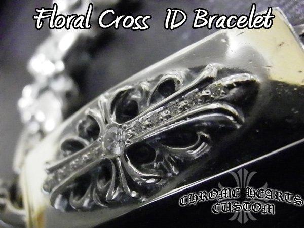 画像2: クロムハーツダイヤ フローラルクロスIDブレスレット カスタム