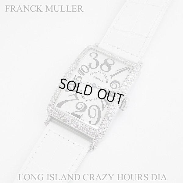 画像3: フランク ミュラー ロングアイランド クレイジーアワーズ ダイヤ 1200CH