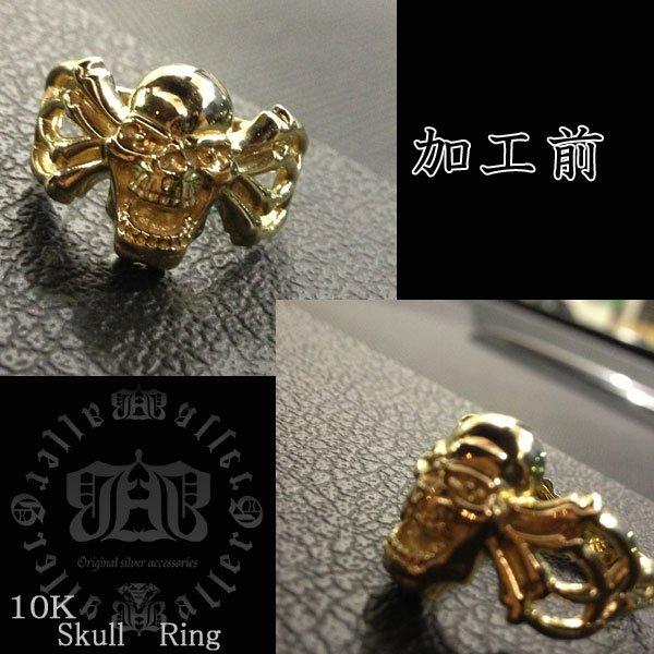 画像5: 10k スカル クロスボーン アフターダイヤ加工例 ダイヤセッティング Skull Cross Bone AFTER Diamond RING 10k