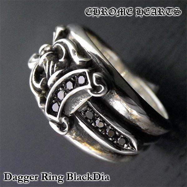 画像3: クロムハーツダガーリング ブラックダイヤ カスタム
