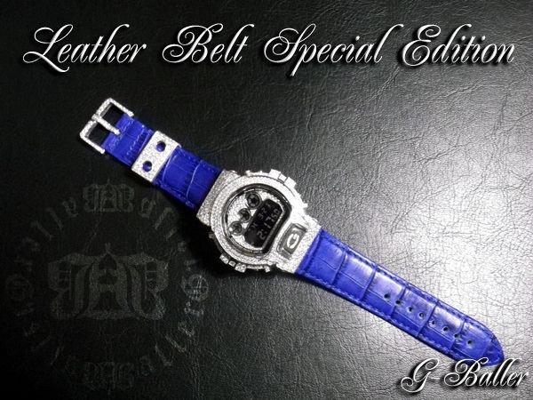 画像1: G-SHOCK カスタム DW6900 レザーベルト スペシャル エディション ブルーのクロコレザーベルトでカスタムした上級フルコンプリートモデル