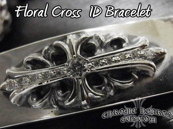 画像3: クロムハーツダイヤ フローラルクロスIDブレスレット カスタム