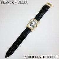 時計ベルトオーダー FRANCK MULLER レザーベルト