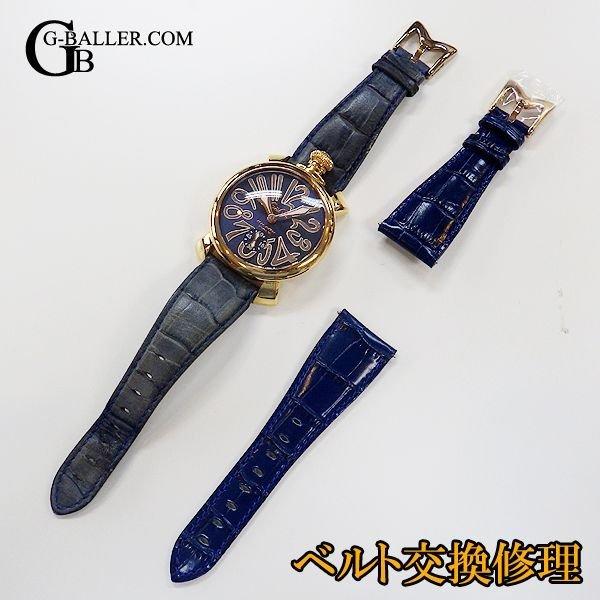 腕時計 ベルト交換 革ベルト 時計ベルト交換 東京 G-BALLER