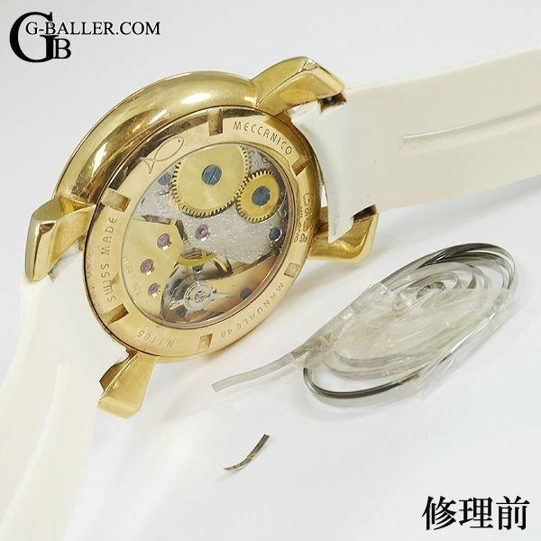 ガガミラノ時計修理 ゼンマイ切れ