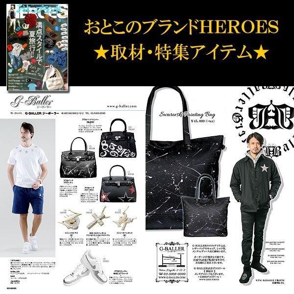 雑誌掲載商品 おとこのブランドHEROES