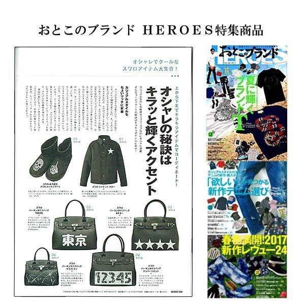 雑誌掲載商品 おとこのブランドヒーローズ