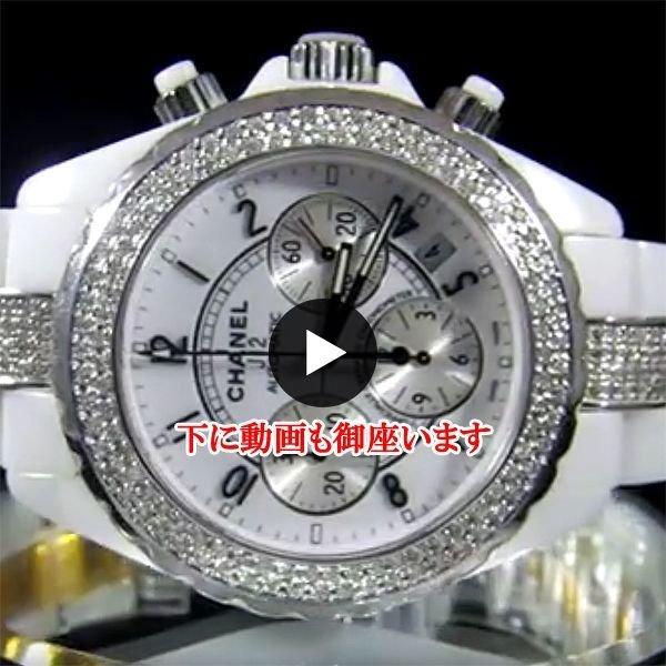 画像5: 時計アフターダイヤ シャネルJ12 9Pクロノ ベゼルダイヤ/ブレスダイヤ