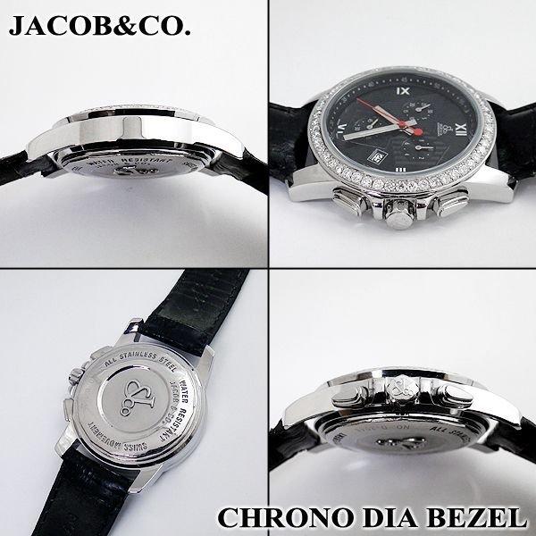 ジェイコブ ボーイズ時計 アフターダイヤ