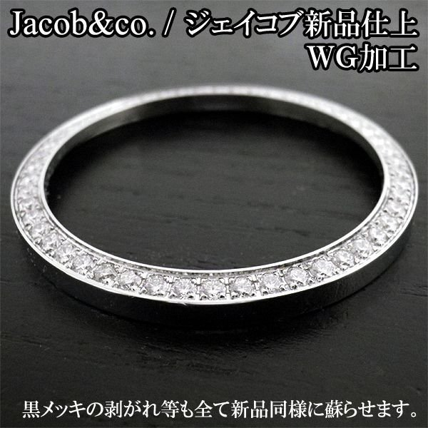 画像4: ジェイコブ ファイブタイムゾーン ダイヤ 新品仕上 修理